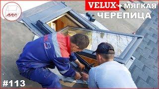 Мягкая кровля + мансардное окно Velux - как установить правильно?