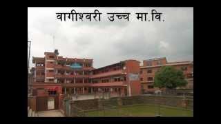Nepal ho aama timi hami chhora chhori - Bagiswori HSS