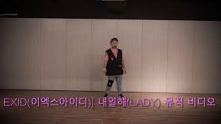 EXID(이엑스아이디)] 내일해(LADY) 뮤직 비디오 | Newjackswing | HIPHOP | 街舞 …