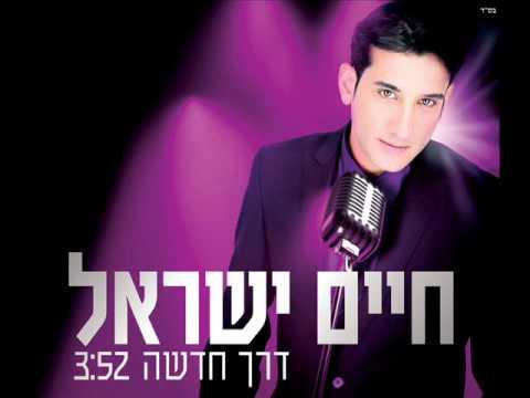 חיים ישראל דרך חדשה