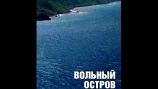 Вольный остров Сахалин (1990) (1 часть) фильм