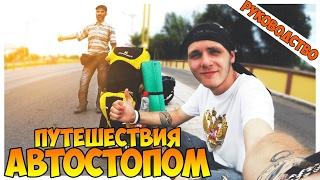 видео Как путешествовать автостопом