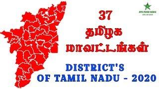 Tamil Nadu Districts Name List - 2020 | தமிழக மாவட்டங்கள் 2020