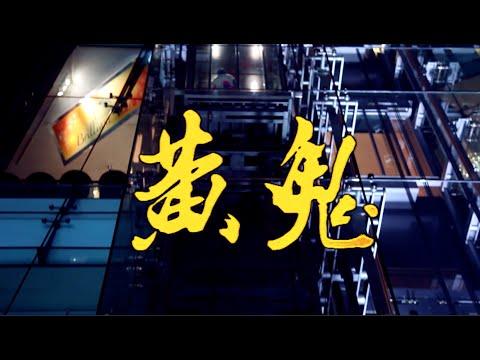 G$MOB - CHIGGA (黃鬼) feat. YZ, Young B, B€W