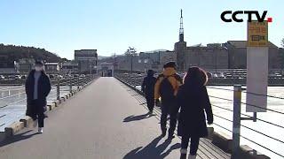 寒潮来袭 韩国首尔遭遇35年来最低气温 |《中国新闻》CCTV中文国际 - YouTube