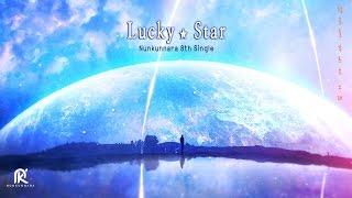 [Teaser 2] 눈큰나라(nunkunnara)_Lucky Star(행운의 별)