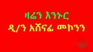ዛሬን  እንኑር  ዲ/ን አሸናፊ መኮንን Deacon Ashenafi Mekonnen - Zaren Enenur