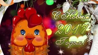 С Новым Годом! Поздравление с 2017 годом ОГНЕННОГО ПЕТУХА
