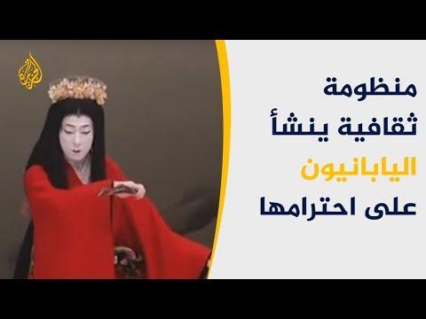هوني وتاتيمايا.. منظومة ثقافية ينشأ اليابانيون على احترامها  - نشر قبل 49 دقيقة
