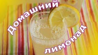 Домашний лимонад. Рецепт домашнего лимонада