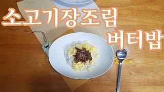 소고기장조림버터밥