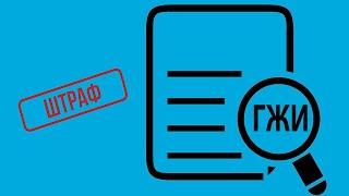 Новый перечень НПА, соблюдение требований которых проверяет ГЖИ