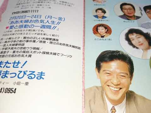 小島一慶】 アステラス製薬 明日も元気! 2006.02.24 - YouTube