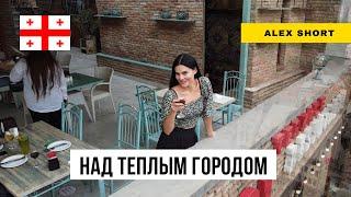 Секретные места Тбилиси