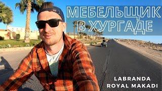 Мебельщик в Хургаде Labranda Royal Makadi Египет 2021