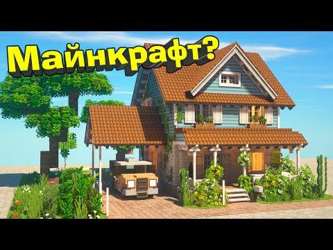 ПОЧТИ КАК В РЕАЛЬНОЙ ЖИЗНИ! - МОД ДЛЯ МАЙНКРАФТ! Minecraft