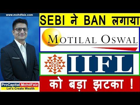 SEBI ने BAN लगाया   MOTILAL OSWAL और IIFL को बड़ा झटका | Latest Share Market News In Hindi