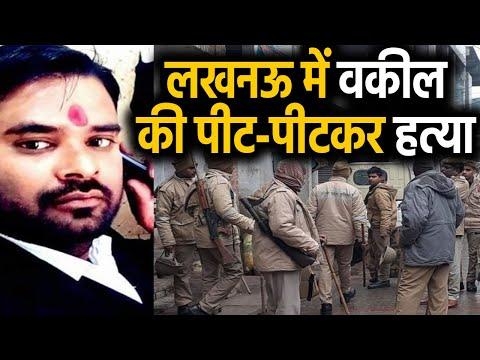 Lucknow में Lawyer की सरेआम पीट-पीटकर हत्या,  1 गिरफ्तार, 4 आरोपी फरार | वनइंडिया हिंदी