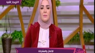 الستات مايعرفوش يكدبوا| متصلة: مش الزوجة الثانية هي اللي بتخطف الراجل من مراته..ماتقبليش بالأمر