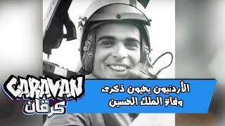 الأردنيون يحيون ذكرى وفاة الملك الحسين - كرفان
