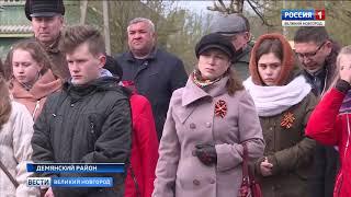 ГТРК СЛАВИЯ Вести Великий Новгород 06 05 19 вечерний выпуск
