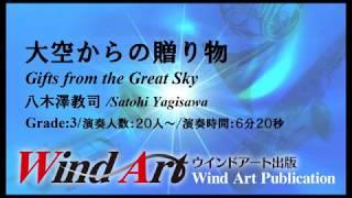 【小編成】大空からの贈り物/八木澤 教司 Gifts from the Great Sky/Satoshi Yagisawa