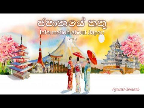Information about Japan in Sinhala - ජපානයේ තතු (Part 1)