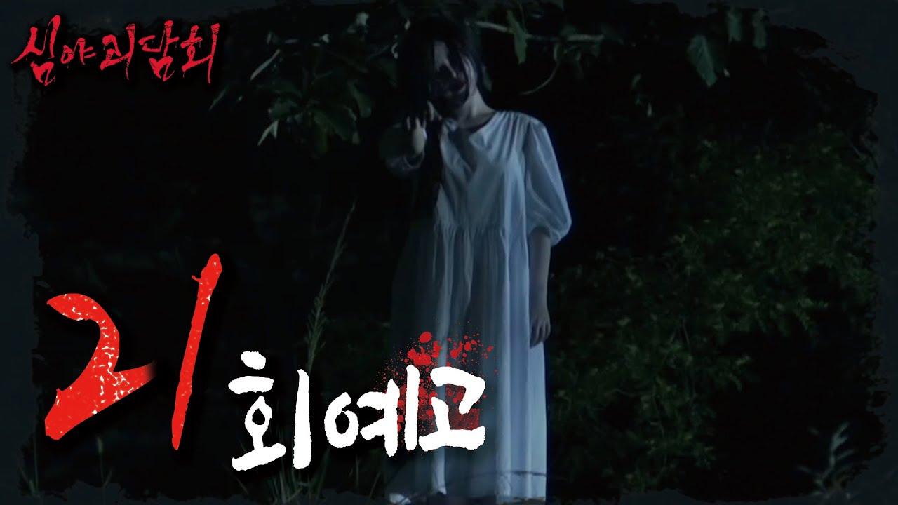 [심야괴담회 예고]<그곳에 가지 마시오 특집>, MBC 210805 방송