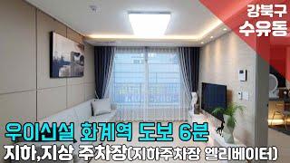 [서울시 강북구 수유동 신축빌라] 가성비 좋은 3룸~~
