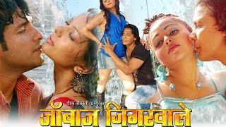 जांबाज़ जिगरवाले - Bhojpuri Full Movie | Janbaaz Jigarwale - Bhojpuri Film | Viraj Bhatt, Vinay Kumar
