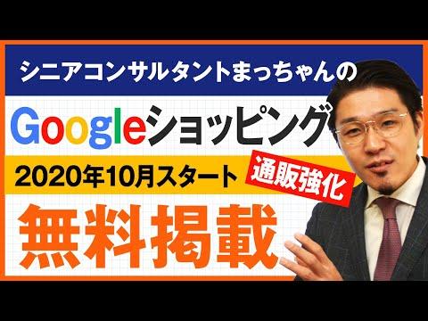 Googleショッピングの無料掲載方法を解説!グーグル広告の活用も