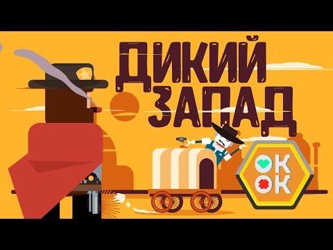 ДИКИЙ ЗАПАД. (