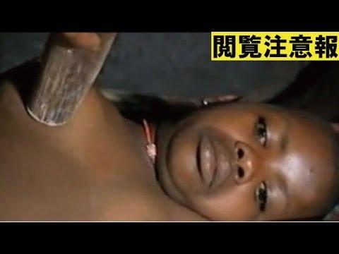 【閲覧注意】膨らみかけた少女の胸に…アフリカの恐ろしい奇習の実態