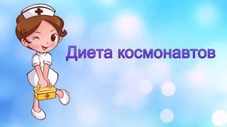 Диета Космонавтов минус 10 кг