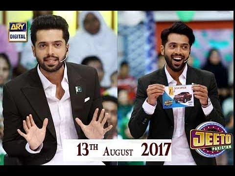 Jeeto Pakistan - 13th August 2017 - ARY Digital Show
