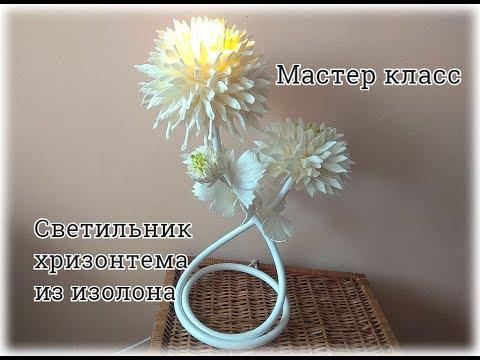 Светильник хризантема  из изолона своими руками