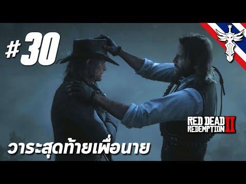วาระสุดท้ายเพื่อนาย - Red Dead Redemption 2 #30 [+แปลเนื้อเพลง]