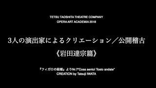 演出家・田尾下哲が主宰する「田尾下哲シアターカンパニー」4月から開催...