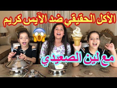 الأكل الحقيقي ضد الآيس كريم مع قناة مايا ولين الصعيدي🍦روان غنَّت!🎤| 🍨 Real Food Vs Ice Cream