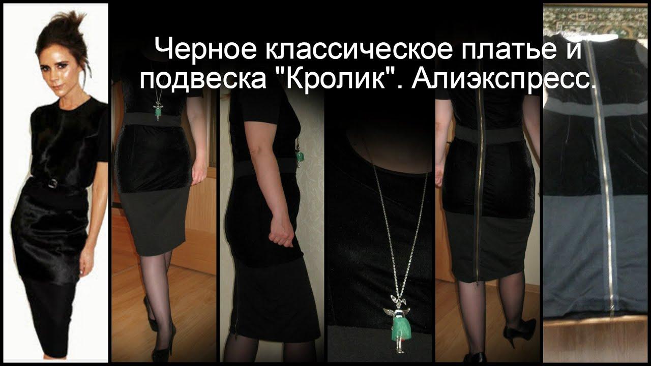 Подвеска для черного платья
