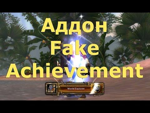 Аддон Fake Achievement / Аддоны для Варкрафта / Полезные аддоны для WoW