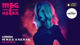 Loboda vs M.E.G. & N.E.R.A.K. - Не Нужна  | Record Dance Label