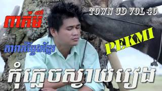 Pekmi - Pakmi - Peakmi - KomPlech Svay Reng - Khmer song collection - Khmer mp3 - Town CD Vol 40