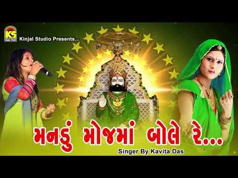 Ramdevpir 2017 Dj Mix Songs Ⅰ Mandu Mojma Bole Re Ⅰ Kavita Das