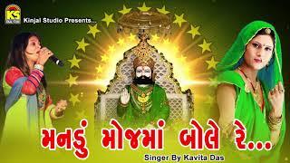 Ramdevpir 2017 Dj Mix Songs Ⅰ Mandu Mojma Bole Re Ⅰ Kavita Das thumbnail