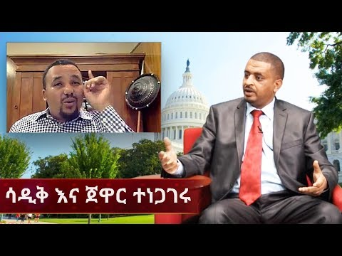 EXCLUSIVE: Sadik Ahmed (BBN) Interview with Jawar Mohammed