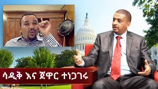 EXCLUSIVE: Sadik Ahmed (BBN) Interview with Jawar Mohammed thumbnail