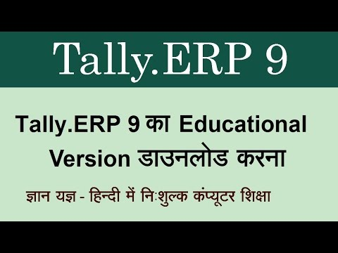 Tally.ERP 9 in Hindi ( Download Tally.ERP...