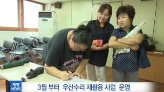3월 1주_ 우산수리 재활용 사업 운영 영상 썸네일