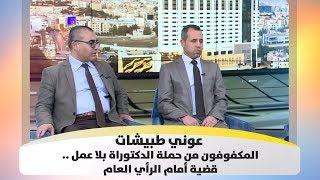 عوني طبيشات - المكفوفون من حملة الدكتوراة بلا عمل .. قضية أمام الرأي العام